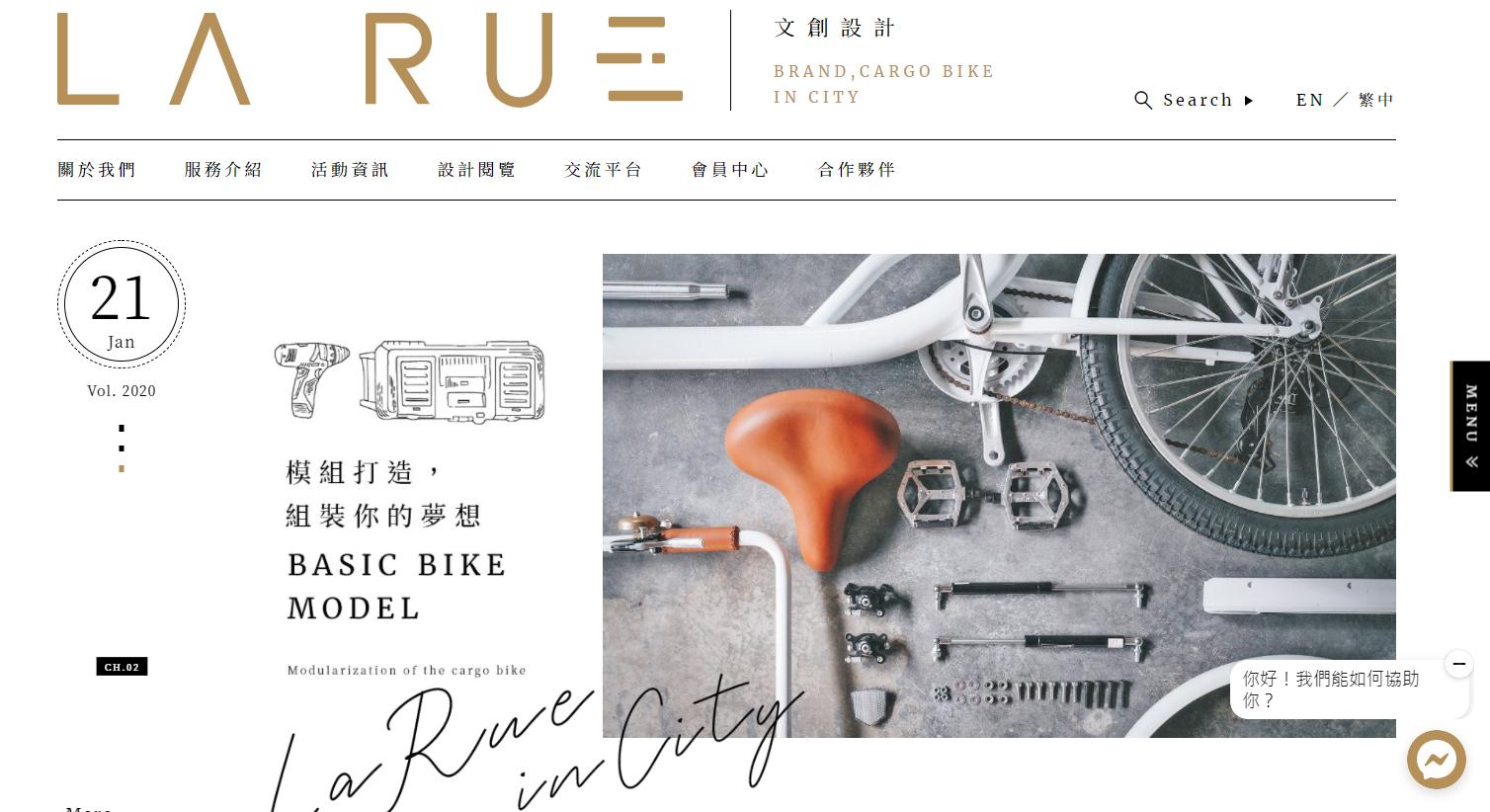 品牌形象網站案例
