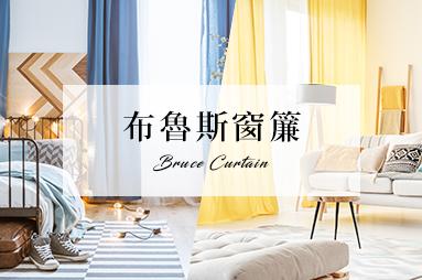布魯斯窗簾