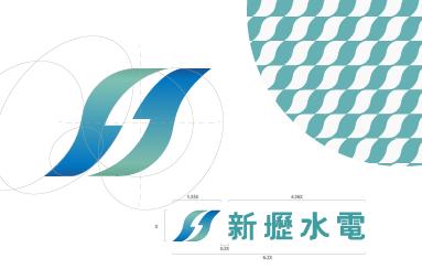 新壢水電-LOGO視覺系統設計